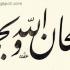 صور بحث شامل عن الخط العربي