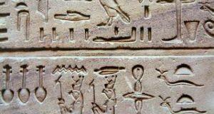 صوره اللغة الهيروغليفية مصرية