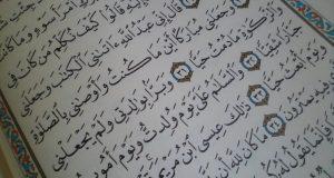 صوره فضل قراءة سورة الانبياء قبل النوم