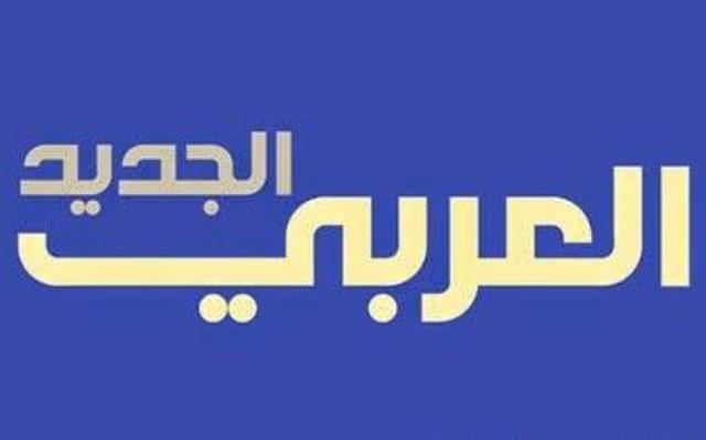 صوره معلومات عن مجلة العربي الجديد