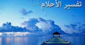 صوره تفسير حلم و رؤيا الجمعة فى المنام
