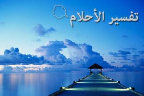 صورة تفسير حلم و رؤيا الجمعة فى المنام
