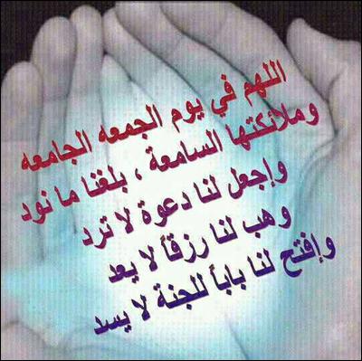 صوره كلام عن يوم الجمعه المبارك