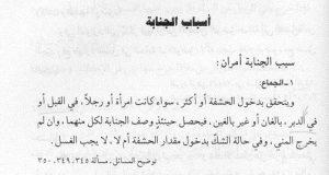 صوره ماهي حيقية الجنابة واسباب الجنابه