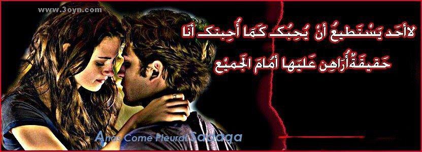 صوره صور غلاف الفيس بوك رومانسي