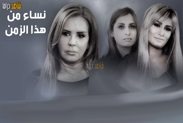 صور ابطال مسلسل نساء من هذا الزمن
