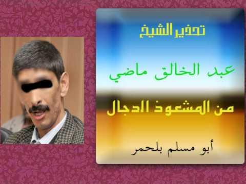 صوره بلحمر ابو مسلم هل هو راقي ام مشعوذ