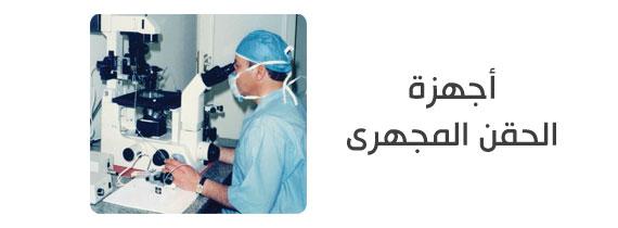 صور تكلفة الحقن المجهري في مصر