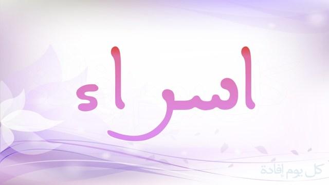 صورة اسم اسراء في المنام