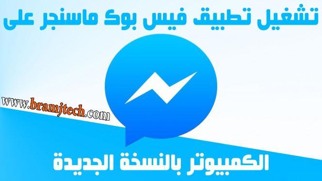 بالصور كيفية استعمال ماسنجر الفيس بوك facebook messenger copy