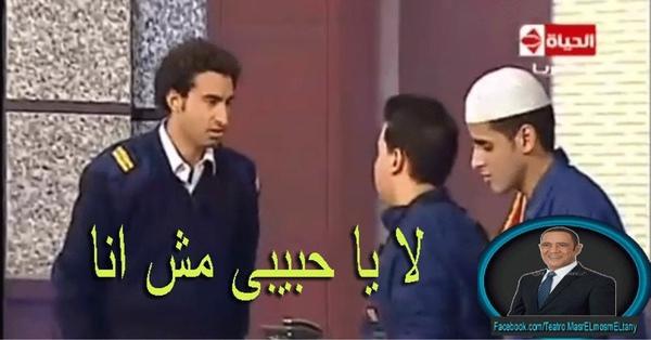 صورة لا يا حبيبي مش انا , نجم مسرح مصر علي ربيع يشتهر بجملة لا ياحبيبي مش انا