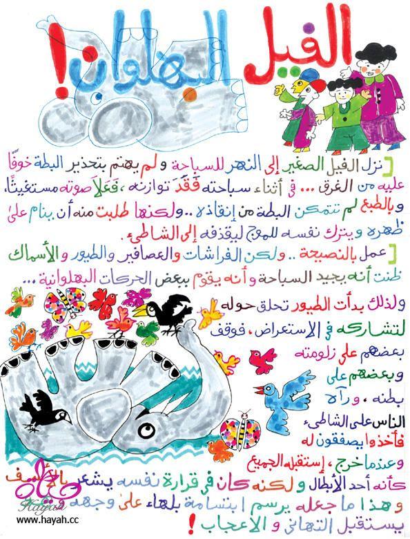 صوره صور قصص جميلة للاطفال للصغار