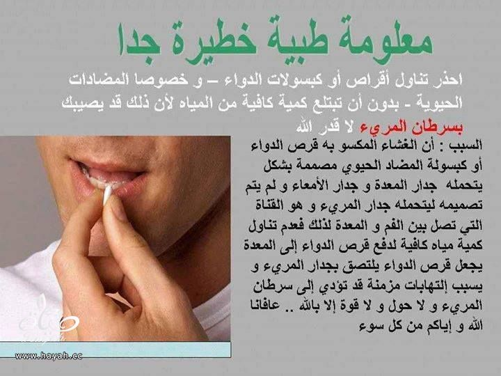 صوره معلومات طبية مفيدة وقصيرة