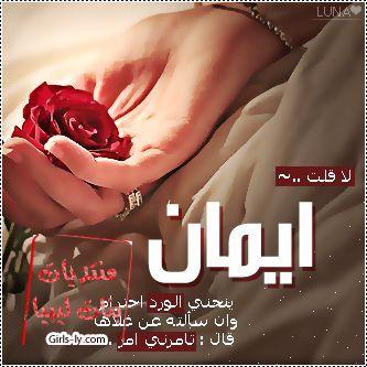 صوره صور اسم ايمان 2018