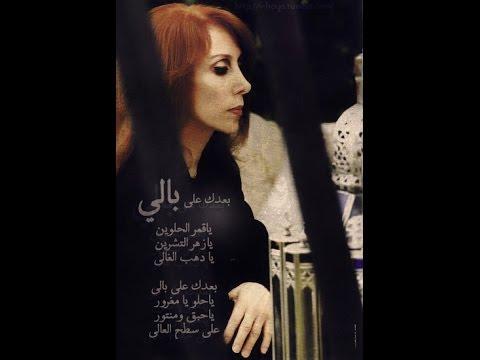 صوره كلمات اغنيه بعدك على بالي فيروز
