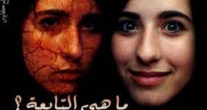 صوره رقية التابعة والعين والحسد والسحر
