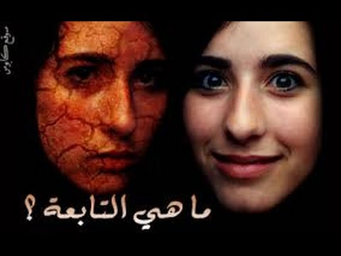 بالصور رقية التابعة والعين والحسد والسحر hqdefault 125