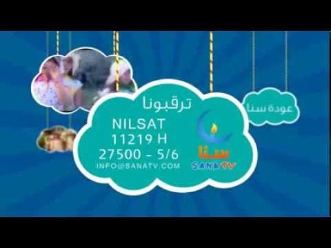 صوره تردد قناة سنا للاطفال على النايل سات