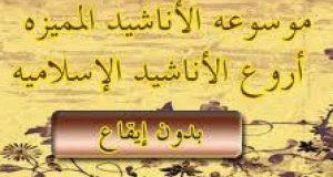 صوره اناشيد اسلامية بدون موسيقى mp3