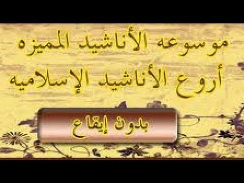 بالصور اناشيد اسلامية بدون موسيقى mp3 hqdefault 39