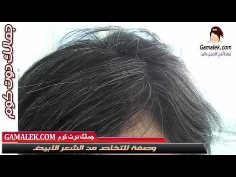 صوره طرق ازالة الشعر الابيض