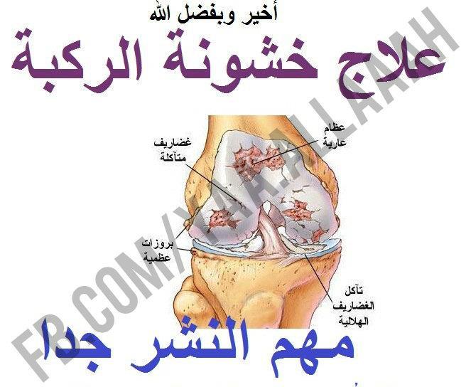 بالصور خشونة الركبة وعلاجها بالاعشاب httpinformationlarge.blogspot.com 1756739664 n