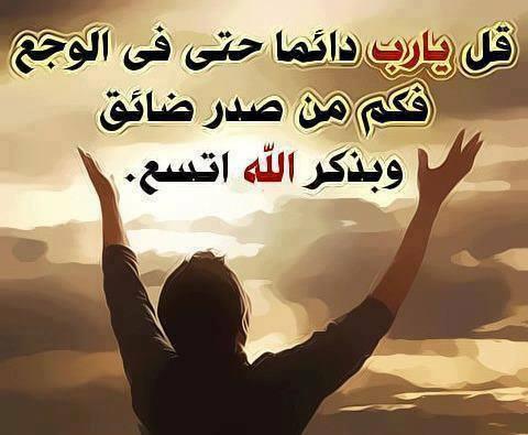صوره بوستات دينية للفيس بوك