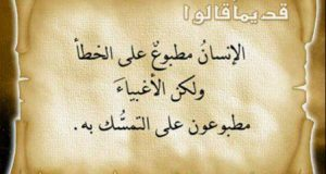 صوره امثال عربية قديمة مكتوبة
