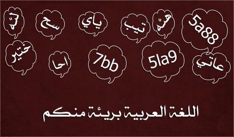 صورة حكم عن اللغة العربية الفصحى