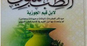 صوره كتاب الطب النبوي لابن القيم