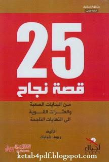 بالصور 25 قصة نجاح مختلفه مميزه pdf ketab4pdf.blogspot.com kissat