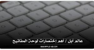 صوره ابرز اختصارات لوحة المفاتيح