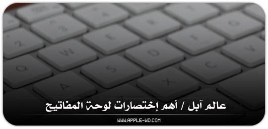 بالصور ابرز اختصارات لوحة المفاتيح keyboardapple wd
