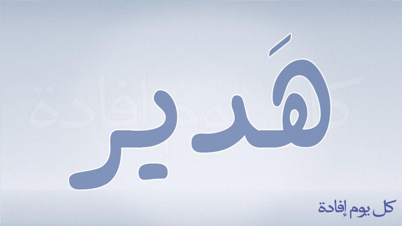 صوره معنى اسم هدير في قاموس معاني الاسماء