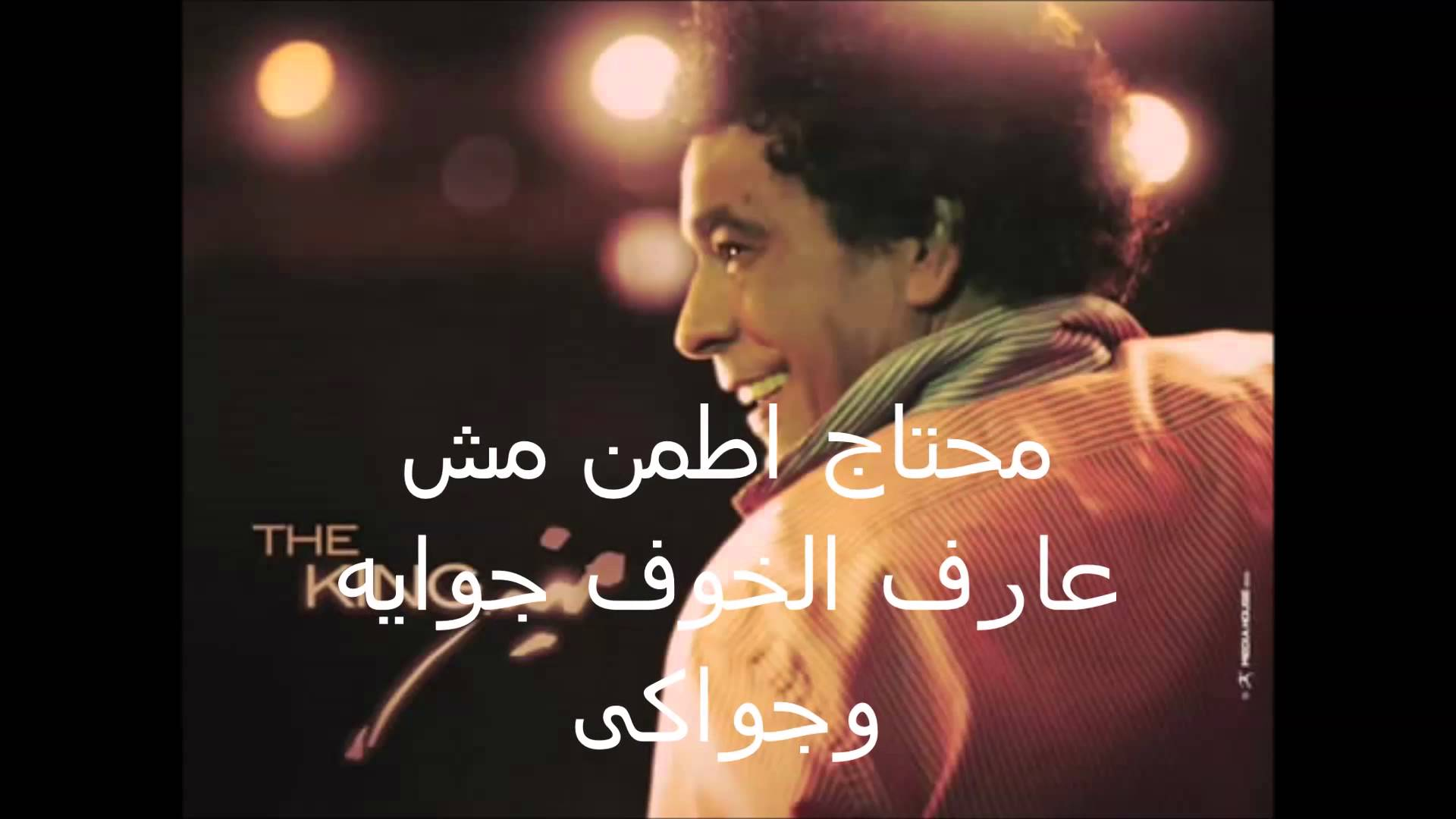 بالصور محمد منير خايف اوعدك maxresdefault 124
