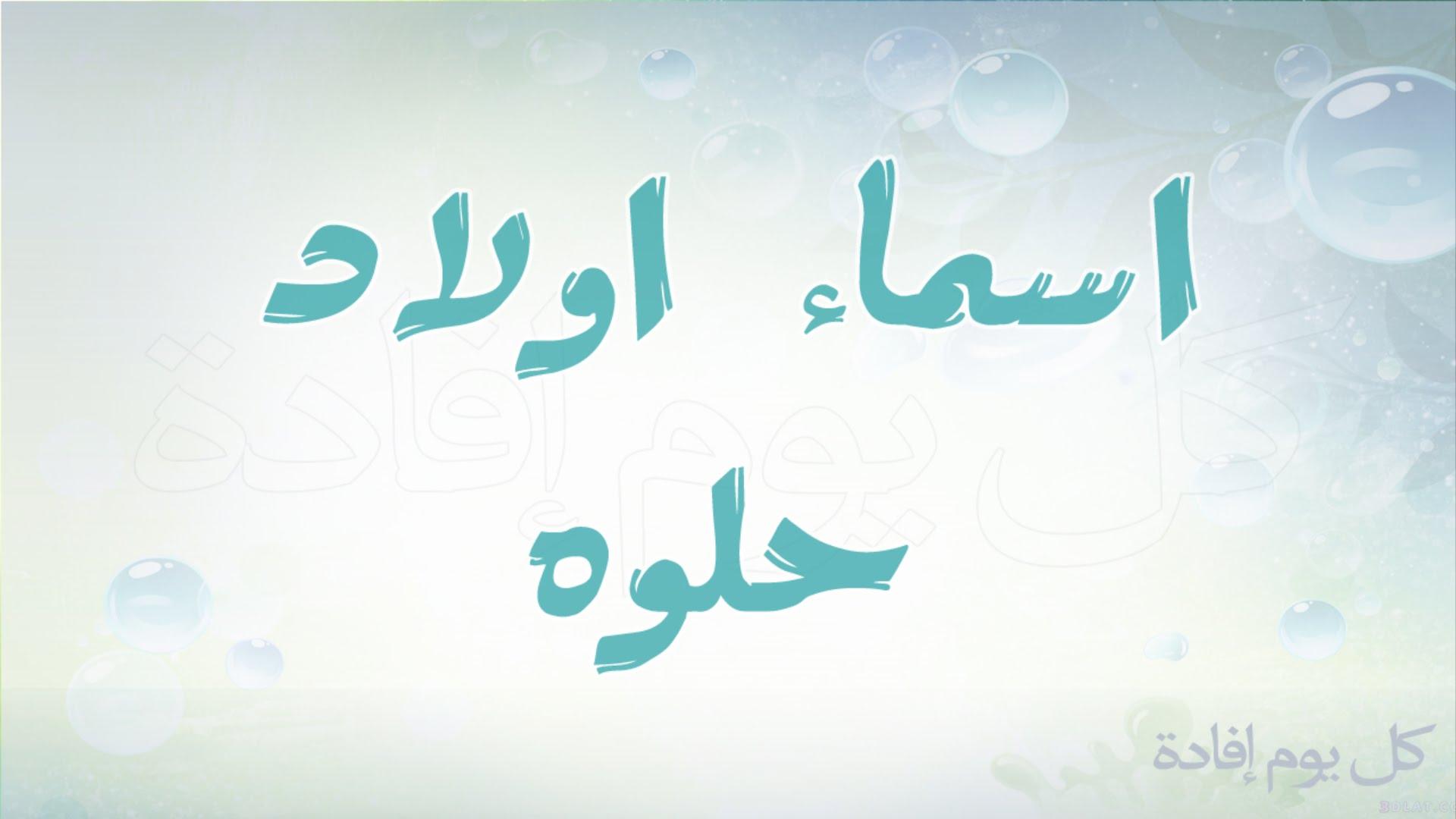 صور اجمل اسماء عربية ذكور
