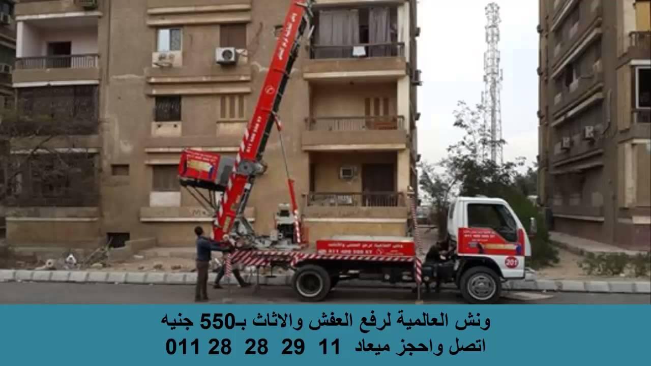 صوره ونش رفع اثاث وطريقه استخدامه