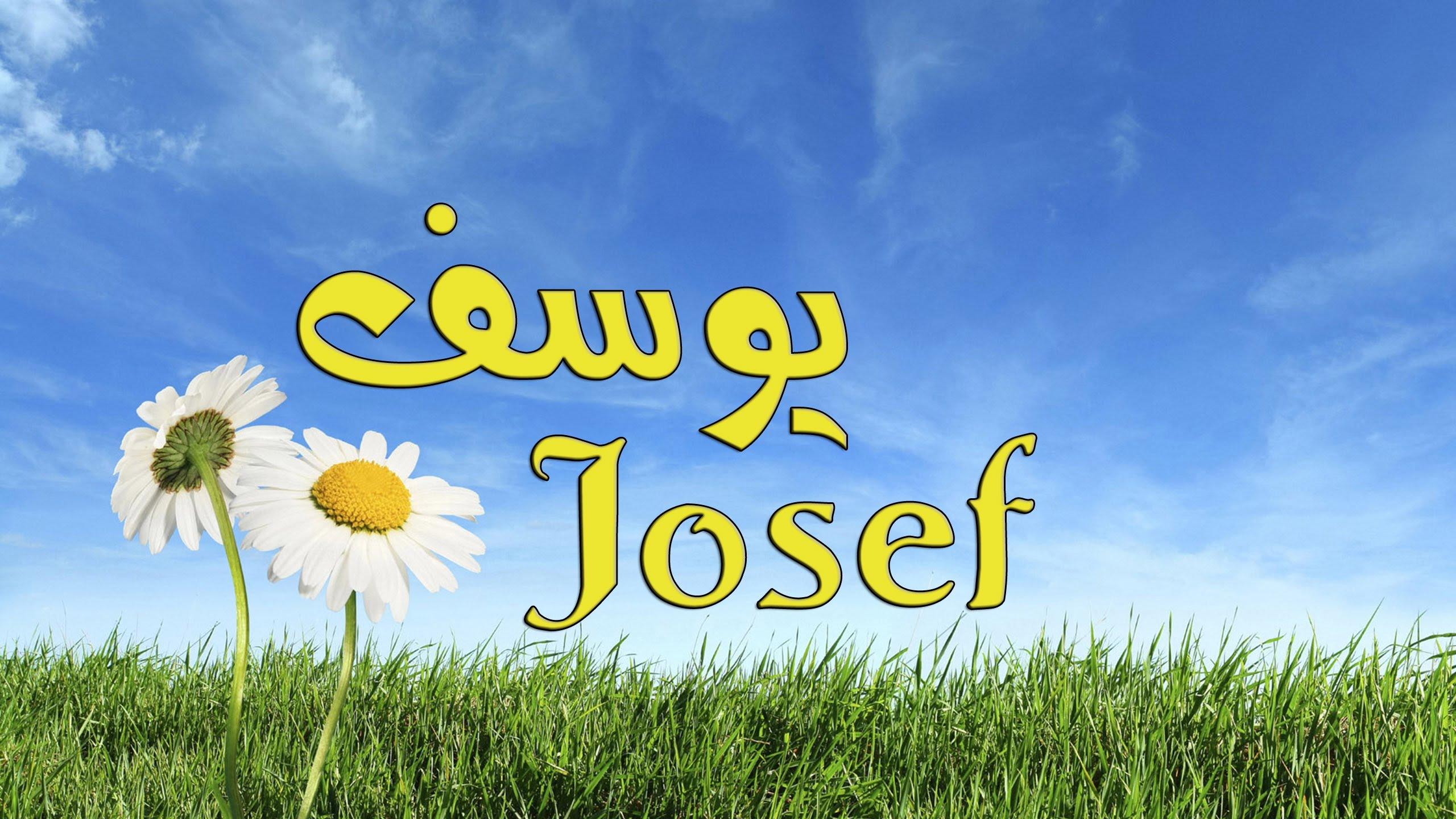 صوره ما معني اسم يوسف