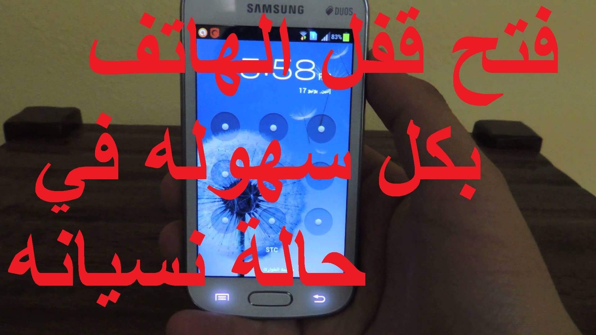صوره كيفية فتح كود الهاتف