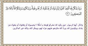 صوره ويكيدون ويكيد الله والله خير الكائدين
