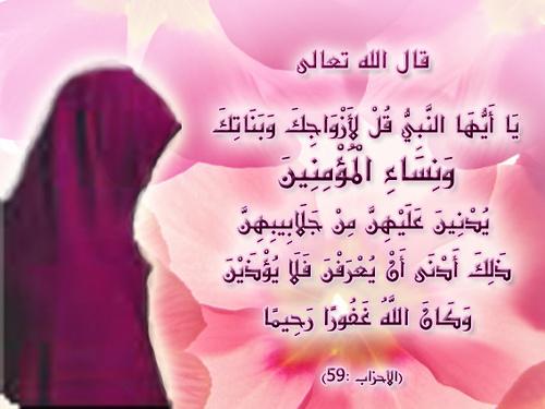 صور كلمات مؤثره عن الحجاب