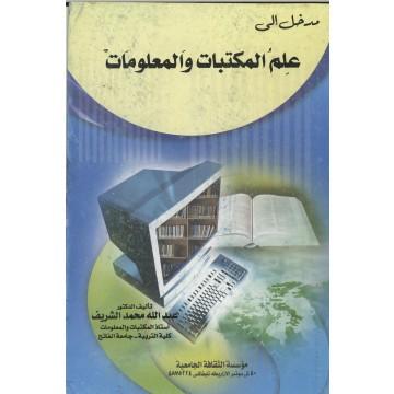 صوره مقدمة في علم المكتبات والمعلومات