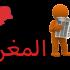 بالصور اخبار المغرب فيس بوك press2 70x70