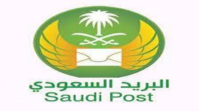 بالصور الرمز البريدي للرياض حي الروضة saudi post