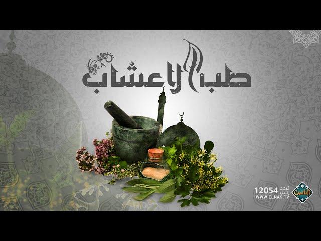 صوره اجدد وصفات الدكتور عبد الباسط للشعر