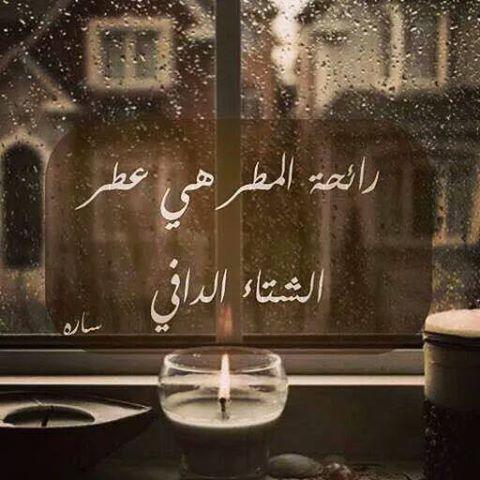 صوره كلمات جميلة عن رائحة المطر
