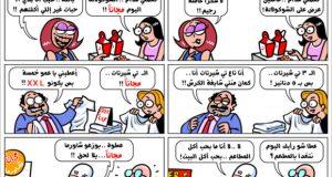 صوره صور كاريكاتير عطوة مضحكه