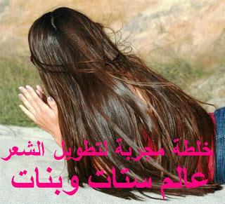 صوره خلطة الدكتور جابر القحطاني لتكثيف الشعر